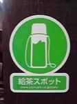 エコ 001.JPG